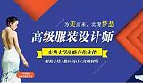 上海服裝設計培訓、服裝制版、手繪、立體剪裁培訓;