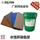 厂家直供水泥彩瓦 水泥板 石棉彩瓦专用色浆;