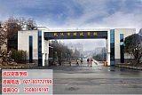 武汉市财政学校设施设备;