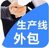 宁波生产线承包服-工厂务劳务派遣-短期工供应