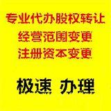 深圳公司注冊、轉讓變更、注銷