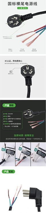 3C国标三芯带插头10A250V裸线尾电源线电脑机箱主机电饭煲空调洗;