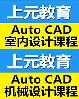 泰兴上元教育--专业电脑设计软件培训学校--Autocad机械制图班招生中