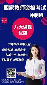 2020年杭州教师资格培训必考之教师职业道德协议保障
