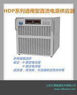 汉晟能源直供直流电子设备测试用50V300A直流稳压电源;
