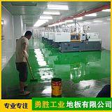 东莞市厂房环氧树脂耐磨地坪漆厂家专业施工