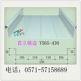 鋁鎂錳廠家鋁鎂錳金屬屋面板YX65-430直立鎖邊系統高立邊;