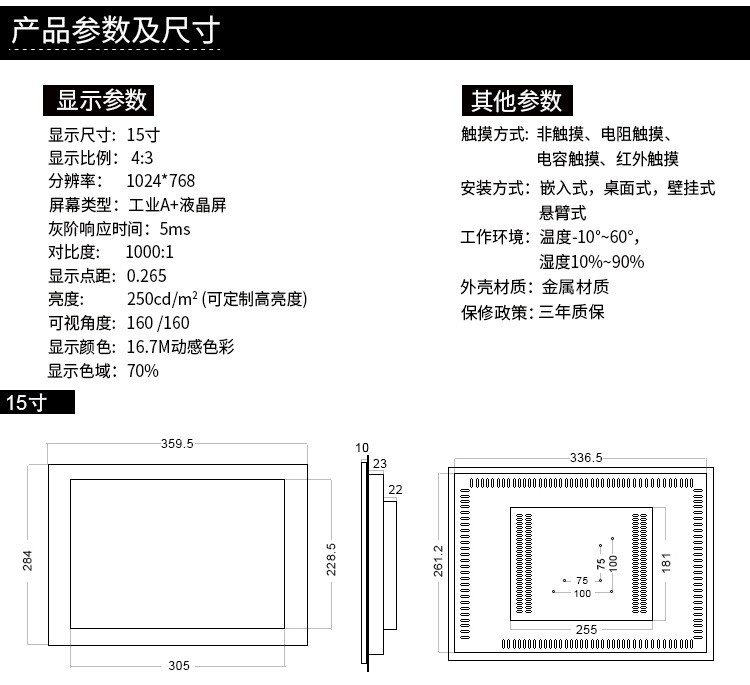 15寸嵌入式显示器 工业金属显示器嵌入工业查询