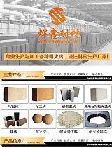 高铝质浇注料 耐磨浇注料 生产厂家批发零售 价格低 品质好;
