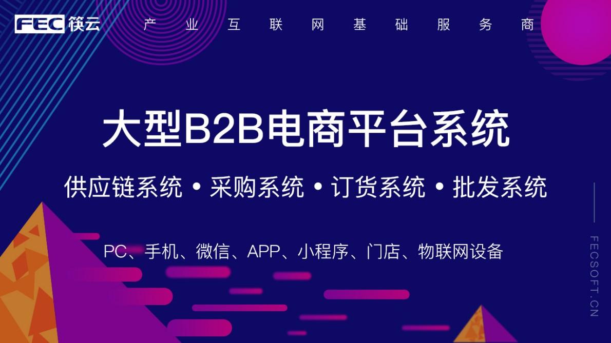 深圳商城系统建设