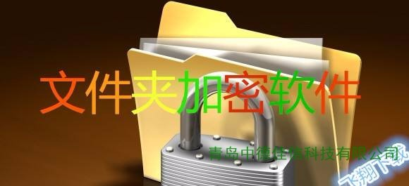 青岛图纸加密软件-建筑勘测中德加密软件应用