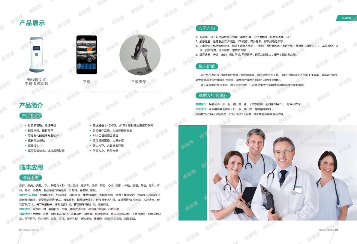 ·卓瑞姆无线掌超实时传输远程会诊平台在家里看得起病看病容易