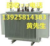 東莞二手變壓器回收公司,東莞廢舊變壓器回收公司,東莞配電柜回收公司;