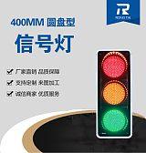 荣泰交通LED交通信号灯 款式齐全 品质保证 厂家直销;