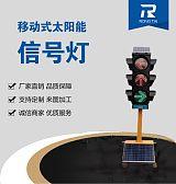 荣泰交通移动式太阳能信号灯 厂家直销 品质保证 性价比高