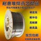 YD322耐磨药芯焊丝YD322堆焊焊丝;