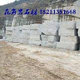 湖南衡阳芝麻灰石材 花岗岩石材荒料 石材加工厂方料;