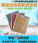 厂家直供CPE磨砂拉链袋服装服饰包装袋加厚透明塑料袋批发定制;