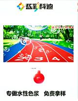 塑膠跑道 球場 地板專用水性色漿;