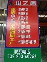 重庆风管加工