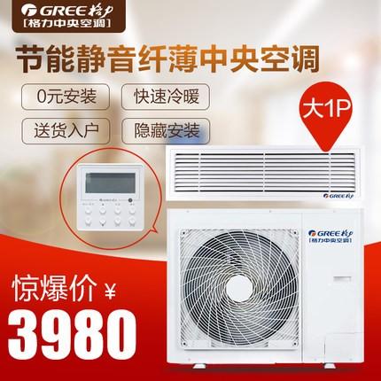 成都格力代理 家用中央空调 节能省电 快速制冷 智能静音