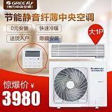 成都格力代理 家用中央空调 节能省电 快速制冷 智能静音;
