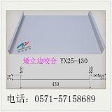 鋁鎂錳廠家鋁鎂錳金屬屋面板YX25-430雙鎖邊系統矮立邊;