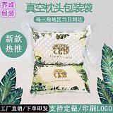 182tv真空压缩枕头包装袋PPE透明塑料袋环保塑料袋压缩速封袋批发定制印刷;