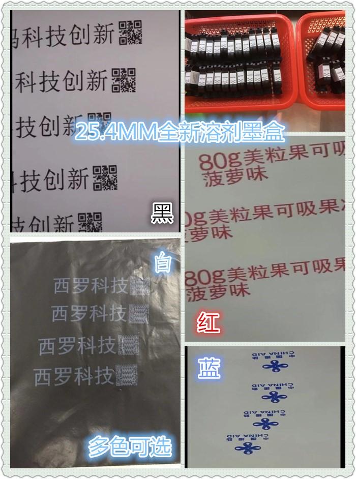 25.4mm全新溶剂快干墨盒红蓝白三色可打印二维码条形码