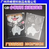 广州乔峰直销服装包装袋儿童服装拉链袋自封袋批发定制;