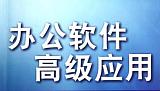 石岩学办公打字制表PPT电脑培训随到随学学会为止;