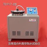 天枢星牌TD717-3型沥青混合料真空饱水试验仪;