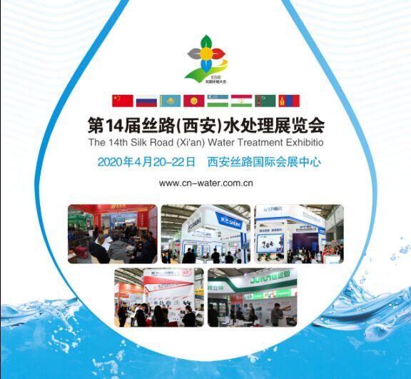 第14届中国(西安)国际水展-2020年第14届西安净水及水处理展览会