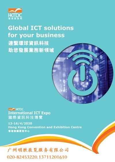 2020年香港资讯展,ICT,香港电子展