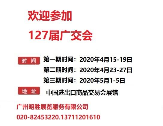 127届广交会礼品摊位,工艺礼品,广交会摊位