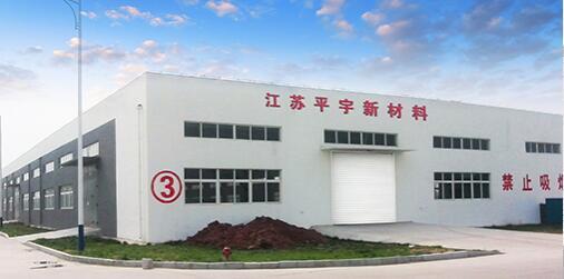 上海啞光離型膜 網紋離型膜 離型膜生產廠家咨詢江蘇平宇