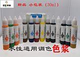 室内外通用色浆 小瓶装色浆 水性色浆;