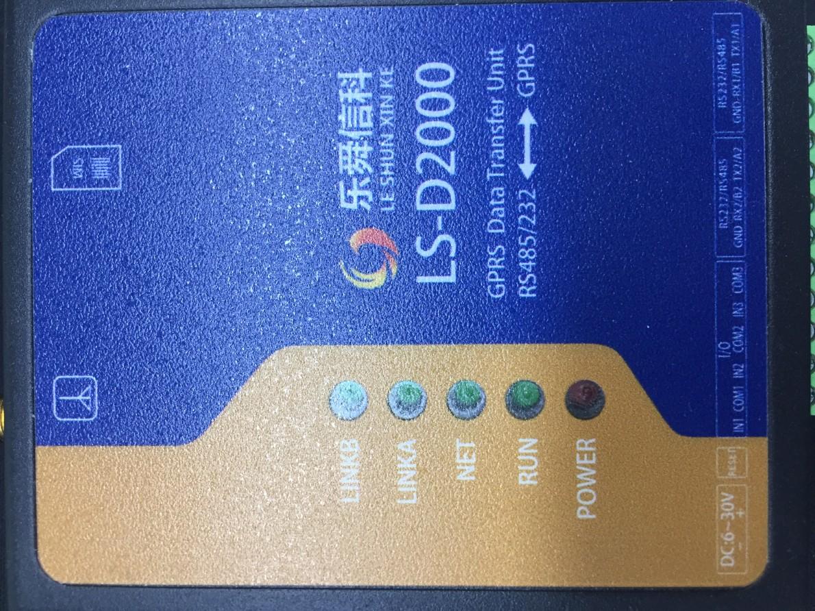DTU(2G,4G,数据采集终端),物联网网关