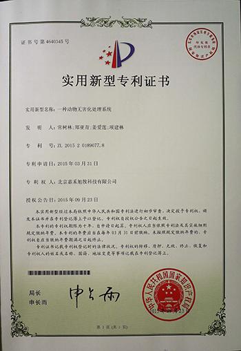 无害化系统专利--嘉禾旭牧