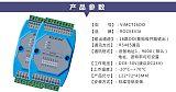 河南威盛16DO开关量输出模块 标准导轨安装;