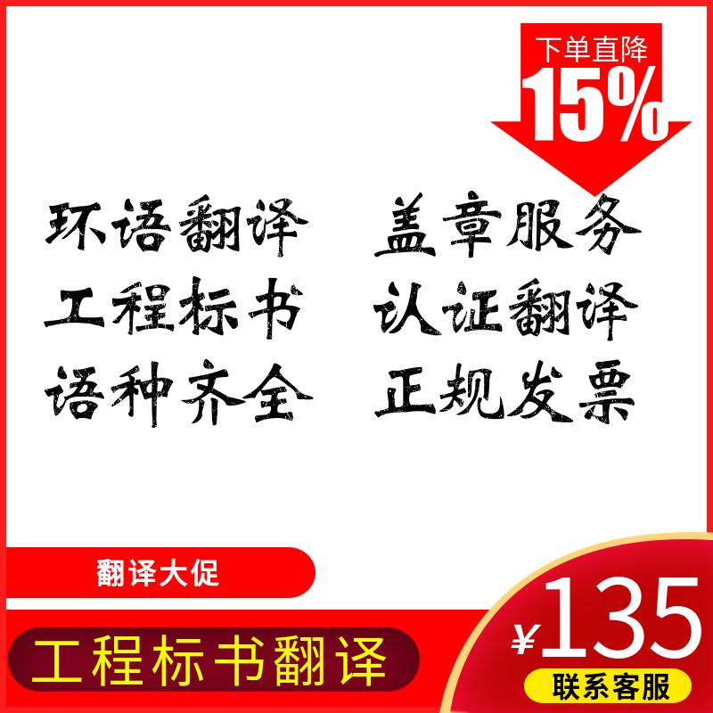 标书翻译-北京标书翻译公司-工程/机械标书翻译