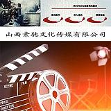 太原 電影微電制作 廣告宣傳片拍攝 電商視頻拍攝 活動會議記錄