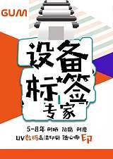 上海pvc不干胶标签