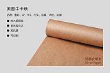 美国牛卡纸(惠好、GP、PCA、石头、洛顿、华松、美洲)80-450g卷筒平张;