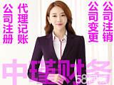 杭州注册公司、代理记账、公司变更,公司注销等EVO尊爵厅一站式服务