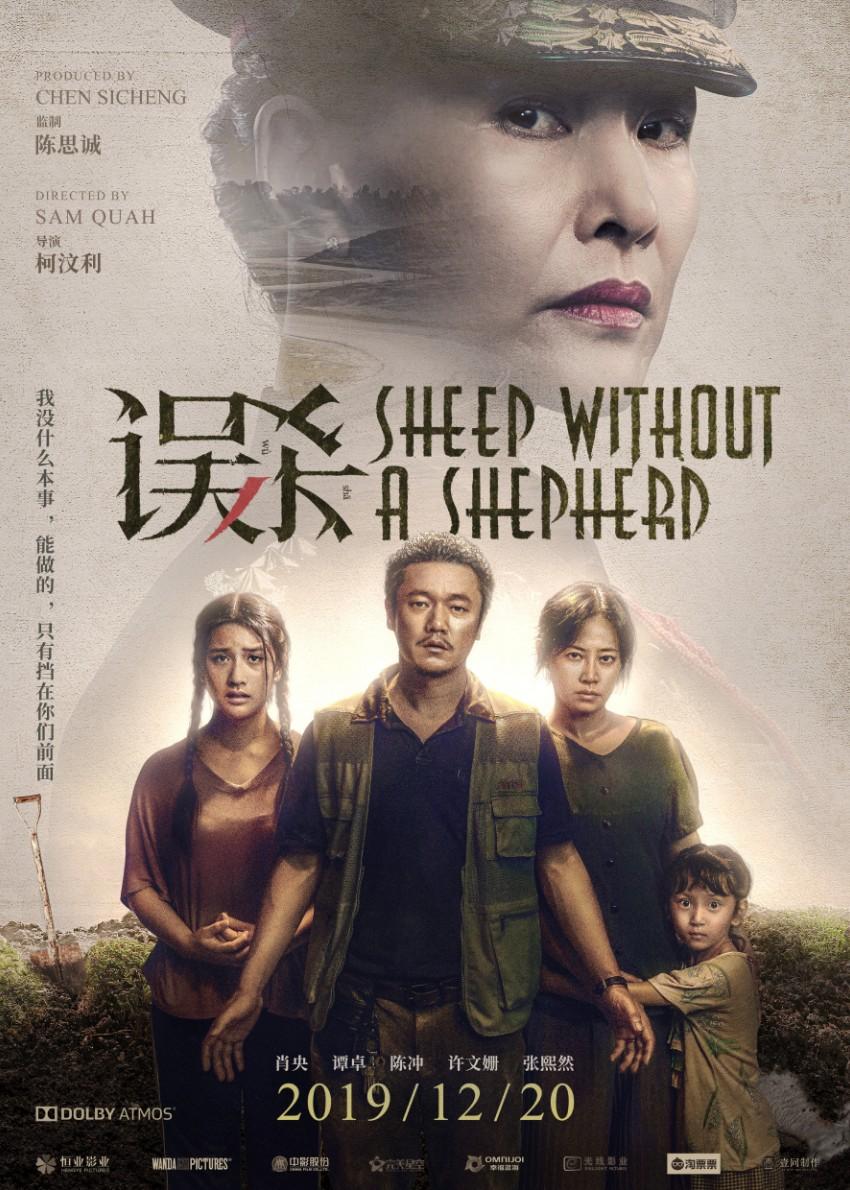 纽摩本(北京)娱乐vwin德赢官方网站-电影《误杀》版权转让