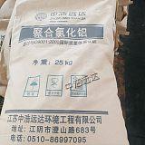 江阴中浩远达聚合氯化铝固体PAC—饮用水级别;