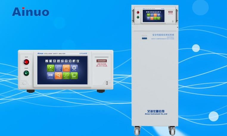 艾诺八合一功能电气安规综合分析仪AN1640H/AN1651H