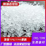 供应TPE、TPR颗粒 0-90A透明本色原料颗粒;