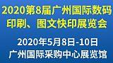 2020年第8屆廣州國際數碼印刷、圖文快印展覽會;